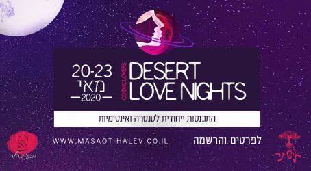 לילות-אהבה-במדבר.jpg