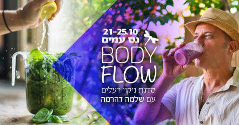 facebook_bodyflow_new2_cover_2020-1.jpg